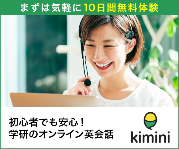 Kimini英会話の無料体験情報