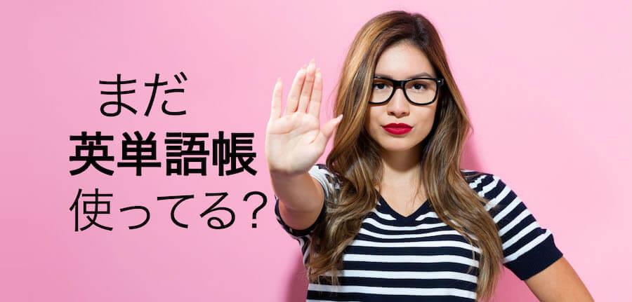 【英会話】まだ英単語帳使ってる?イメージで単語を暗記する方法