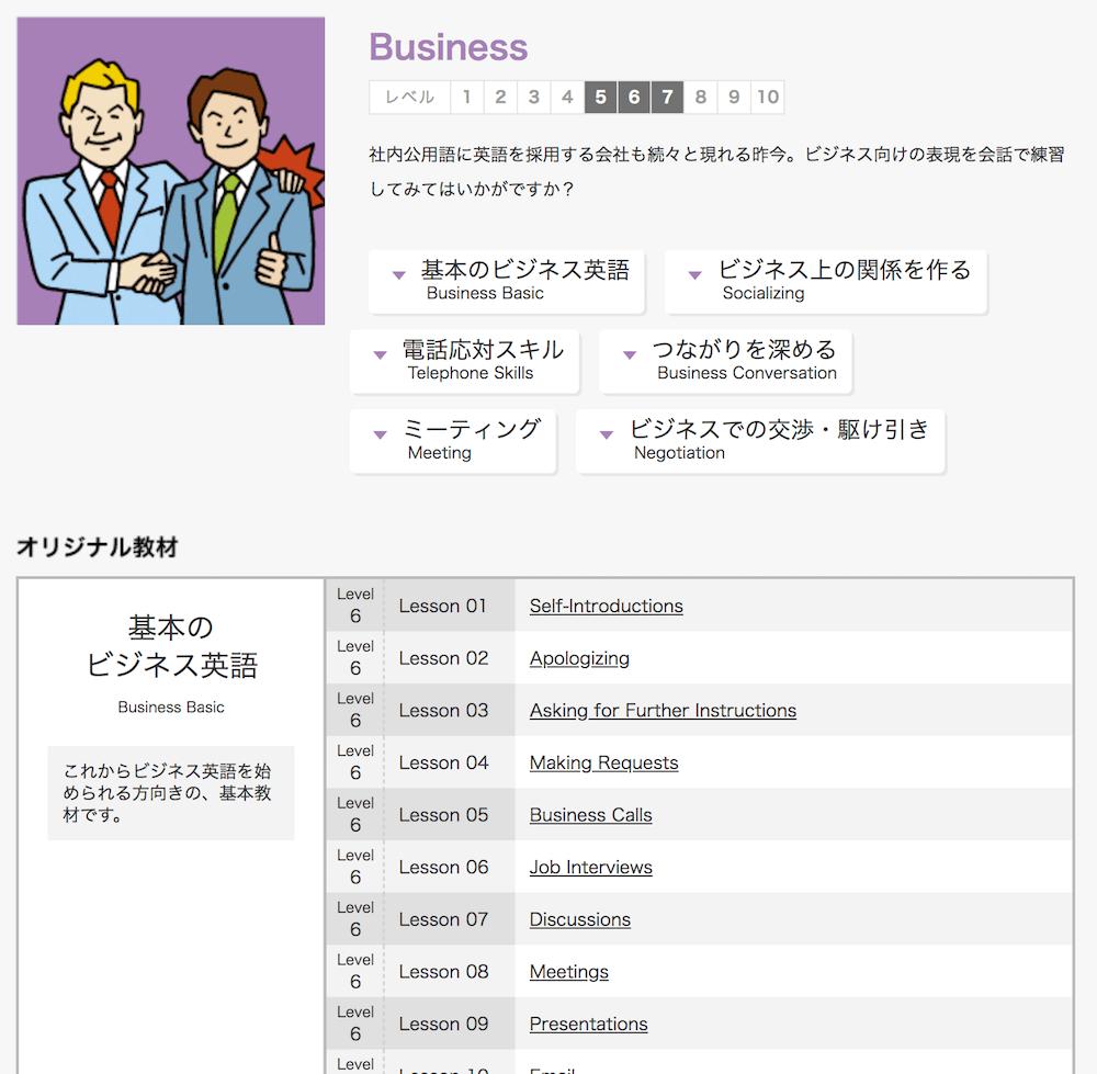 DMM英会話ビジネス用テキスト