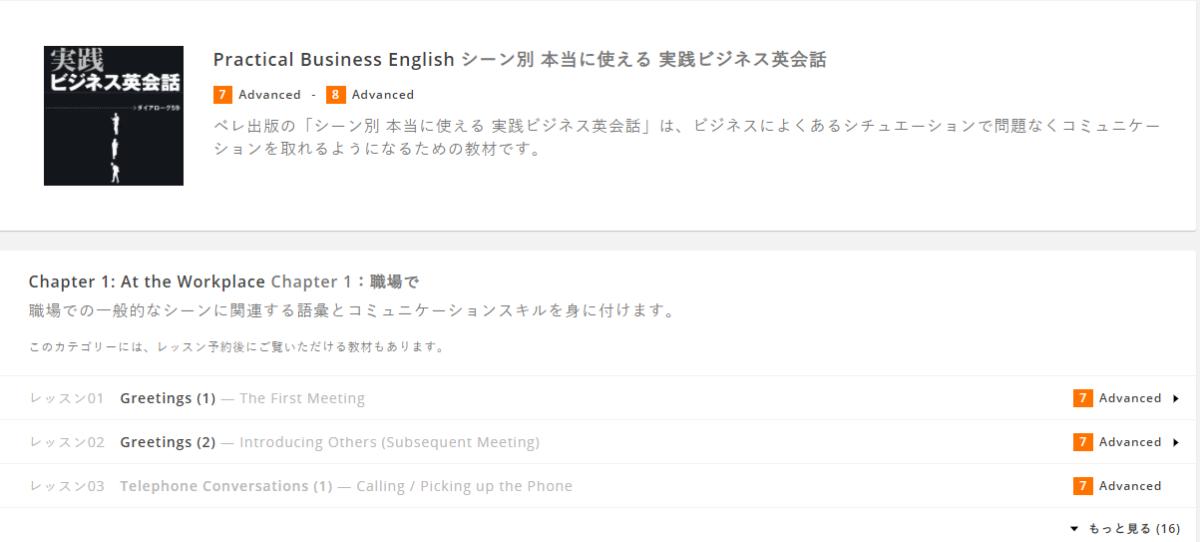 DMM英会話_レベル_おすすめ教材_Practical Business English シーン別 本当に使える 実践ビジネス英会話