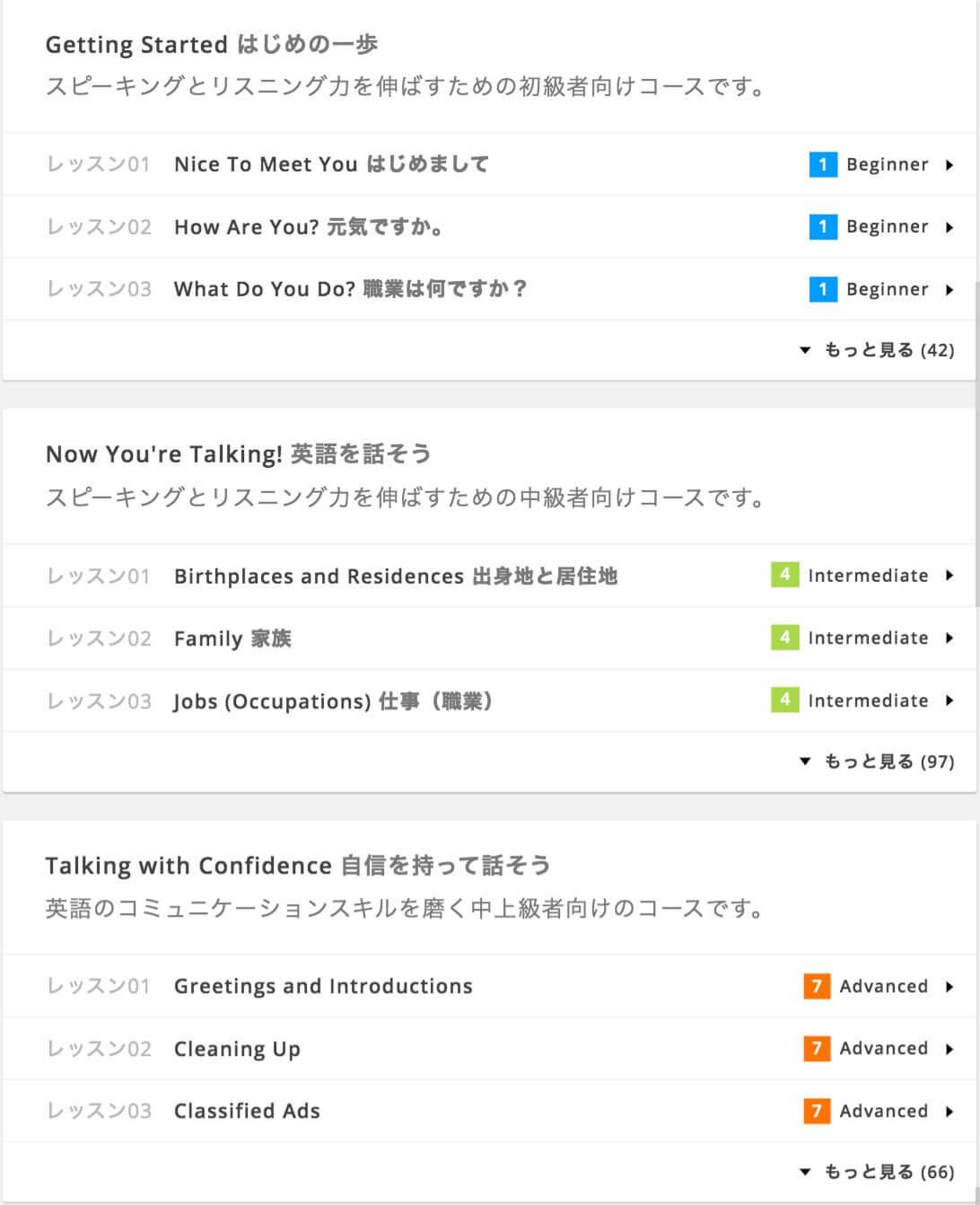 DMM英会話・会話教材のリスト