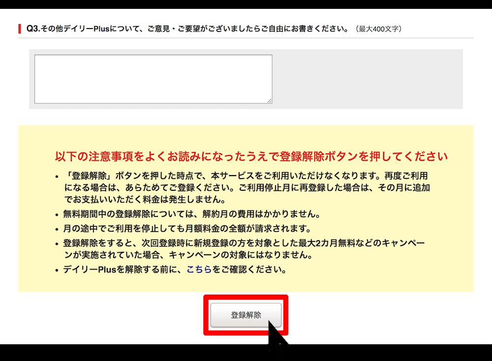 DMM英会話クーポン・登録解除最終確認