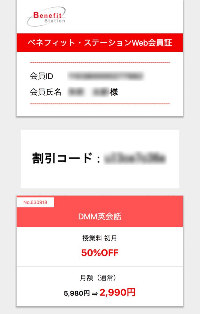 DMM英会話クーポンコード(デイリープラス)