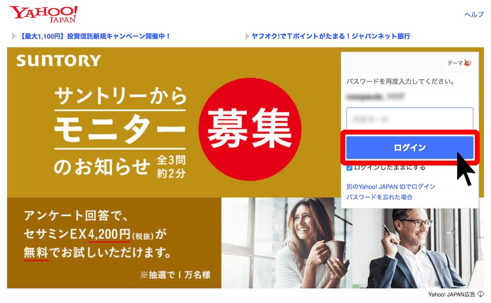 DMM英会話クーポン・Yahoo!ログイン画面(デイリープラス)