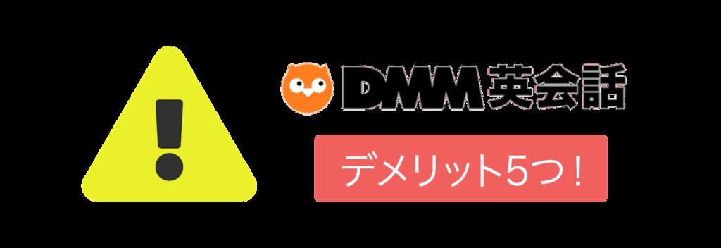 DMM英会話デメリット5つ