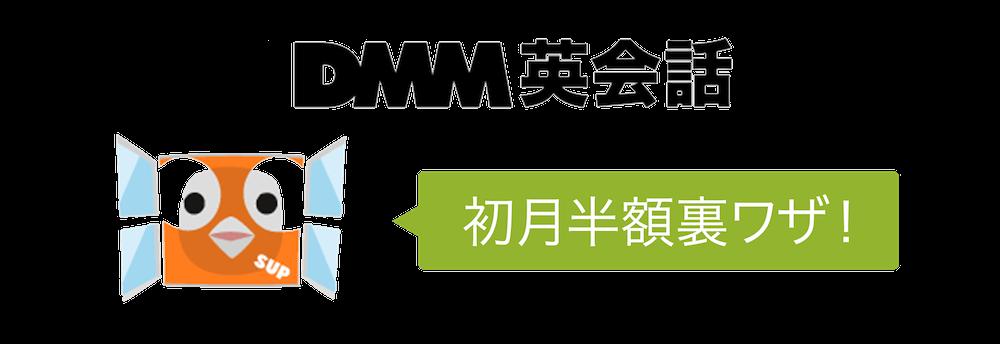 【初月50%オフ】DMM英会話の初月料金半額裏ワザまとめ!