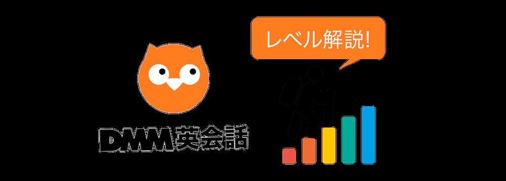 DMM英会話のレベル別の最適教材と「時間合計レベル」を解説!