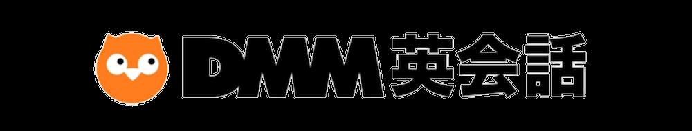 DMM英会話ロゴ