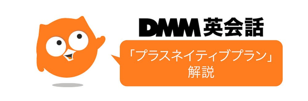 DMM英会話プラスネイティブプラン解説