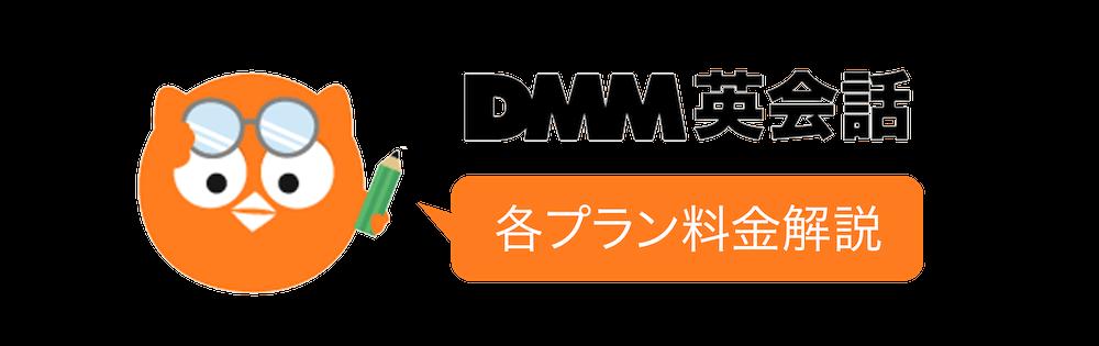 DMM英会話・各プラン料金解説