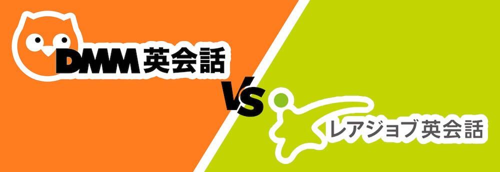【これで完結】DMM英会話vsレアジョブ!2校の違いを徹底比較