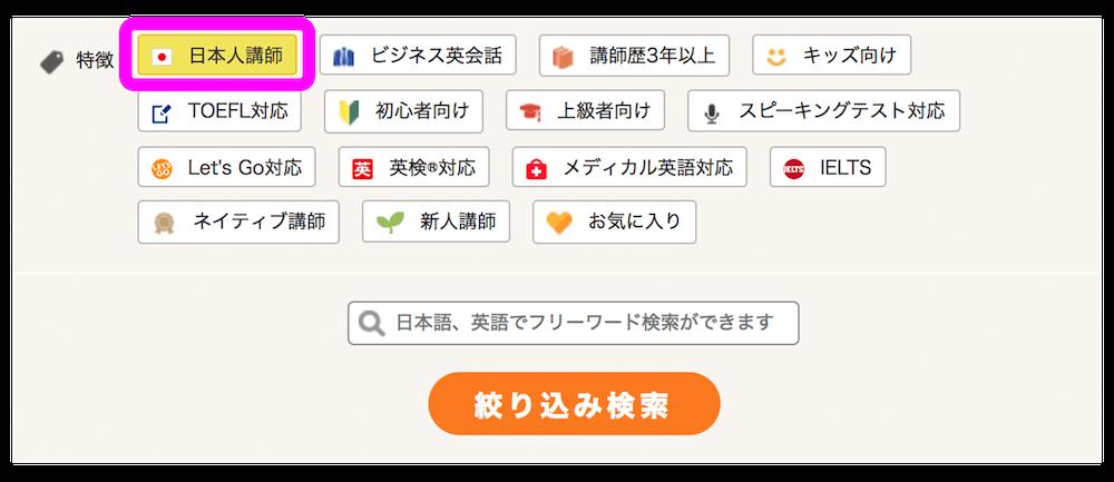 DMM英会話日本人講師選択