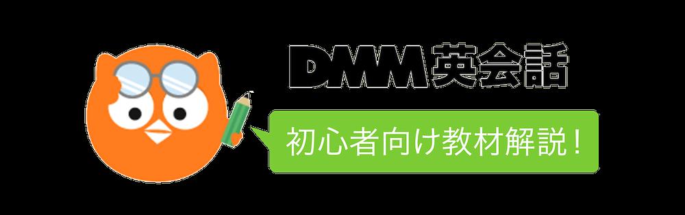 DMM英会話初心者向け教材解説