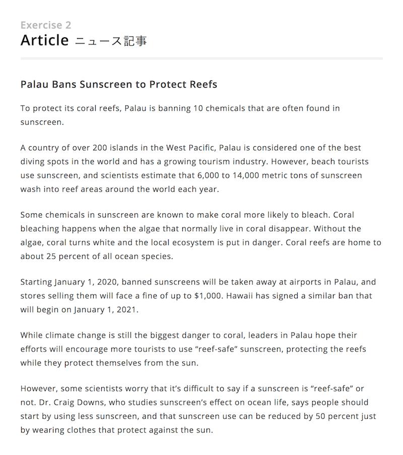 デイリーニュースニュース記事