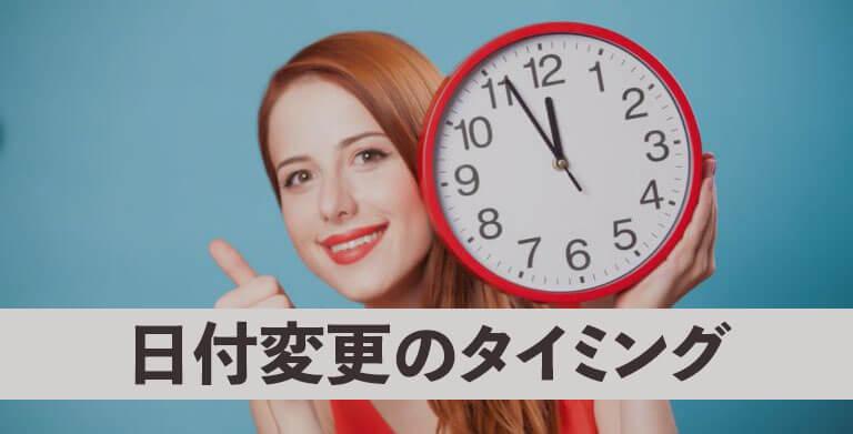 DMM英会話の日付変更時間はいつ?予約できる時間帯は何時までかも解説
