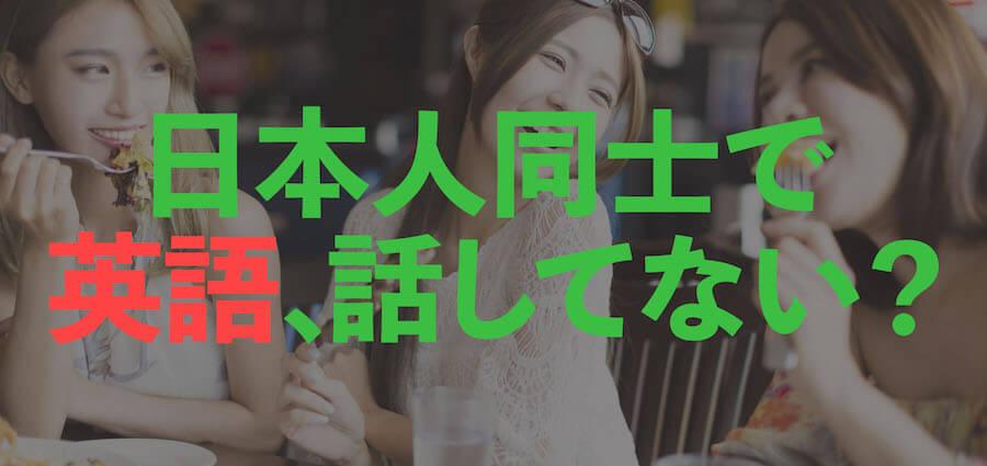 日本人同士で英会話するのは無駄!理由や学習効果を紹介