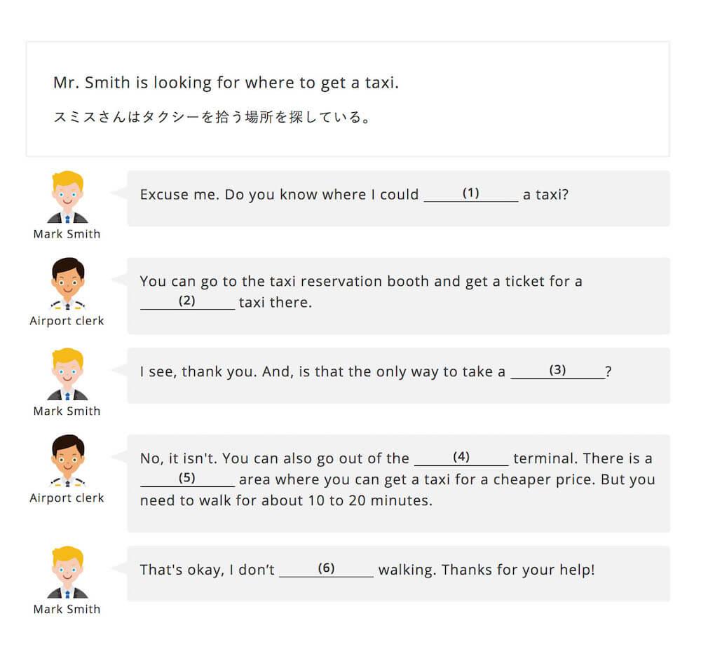 DMM英会話タクシー教材