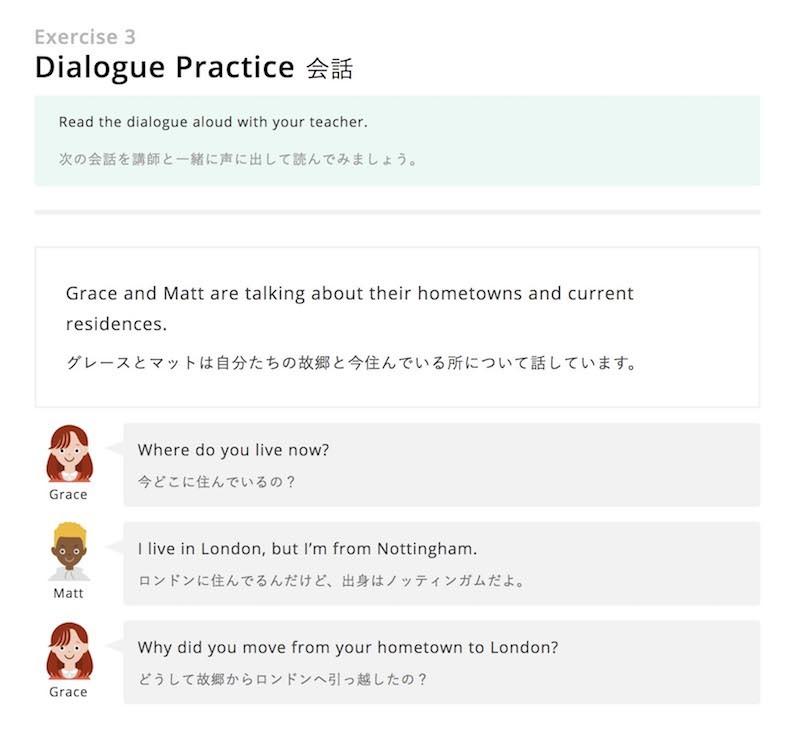 DMM英会話の教材例