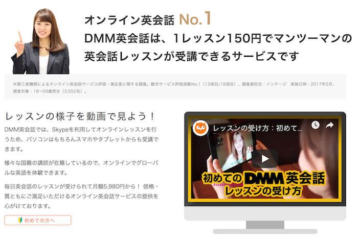 DMM英会話ホームページ紹介