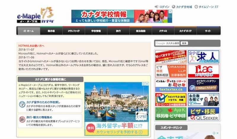 e-Maple(イーメープル)トップページ
