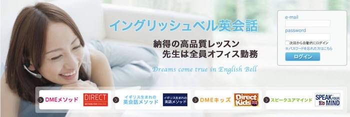 イングリッシュベル(English Bell)紹介