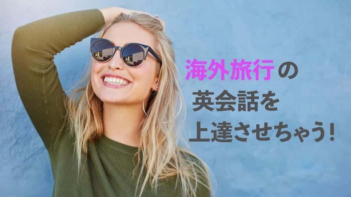 海外旅行前に絶対暗記すべき英語フレーズや例文、勉強法20選