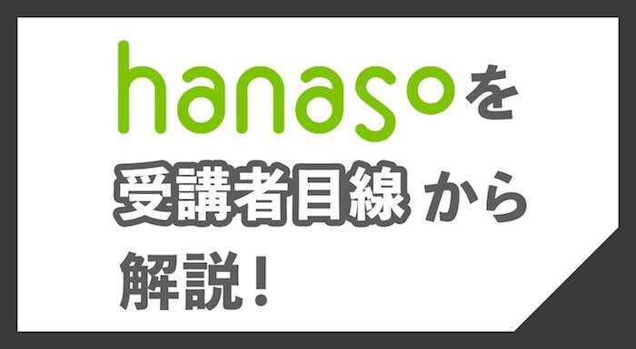 hanasoを受講者目線から解説