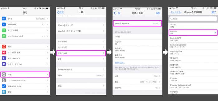 iPhoneの言語の設定