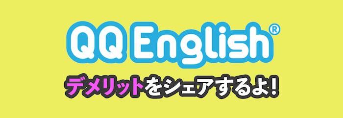 QQ Englishデメリットをシェアするよ!