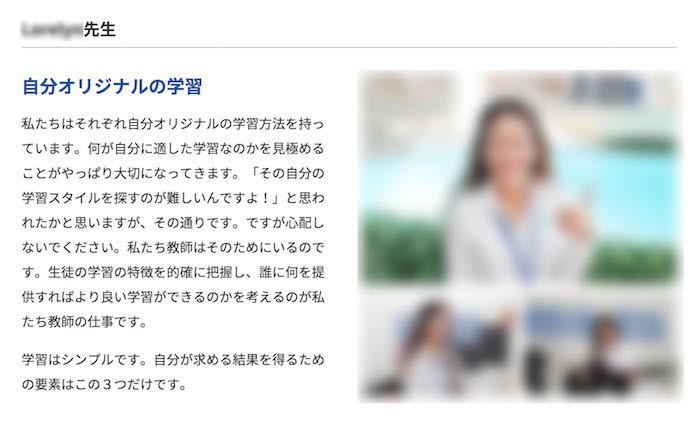 QQ English講師紹介