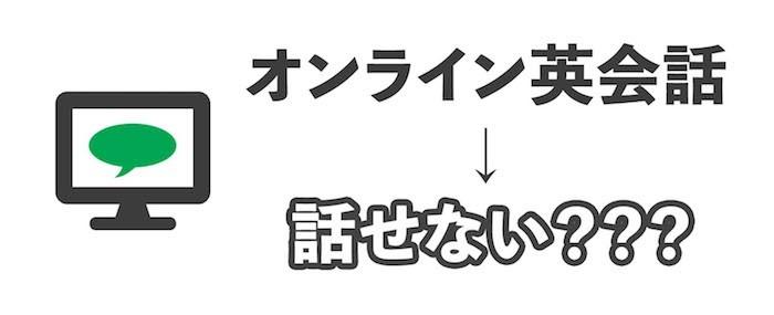オンライン英会話→話せない?