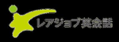 レアジョブ英会話ロゴ