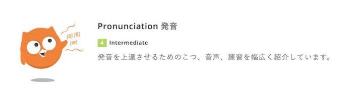 DMM英会話・発音教材トップ