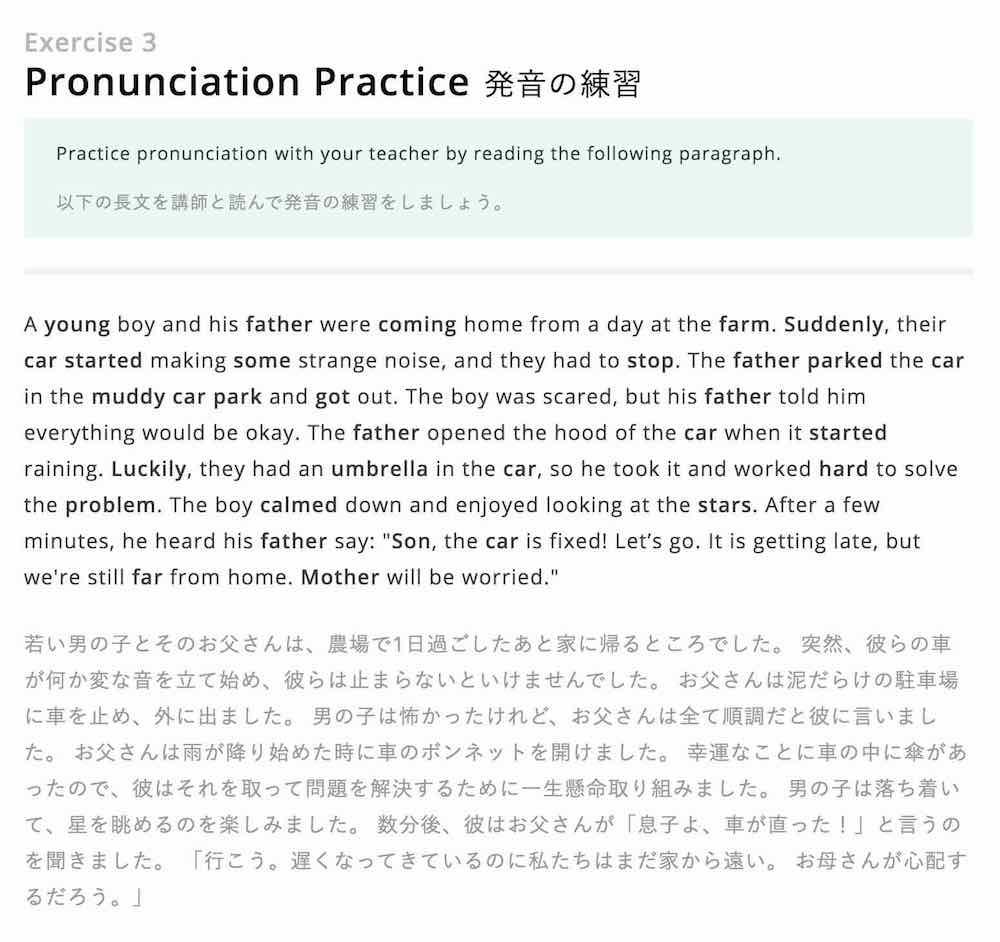 DMM英会話の発音教材・文の例