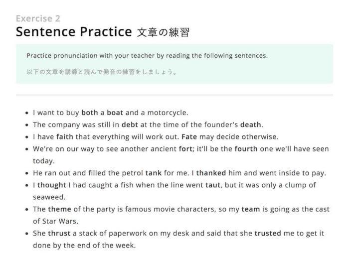DMM英会話発音教材・文章での練習