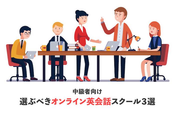 【中級】選ぶべきオンライン英会話スクールはこの3つ!