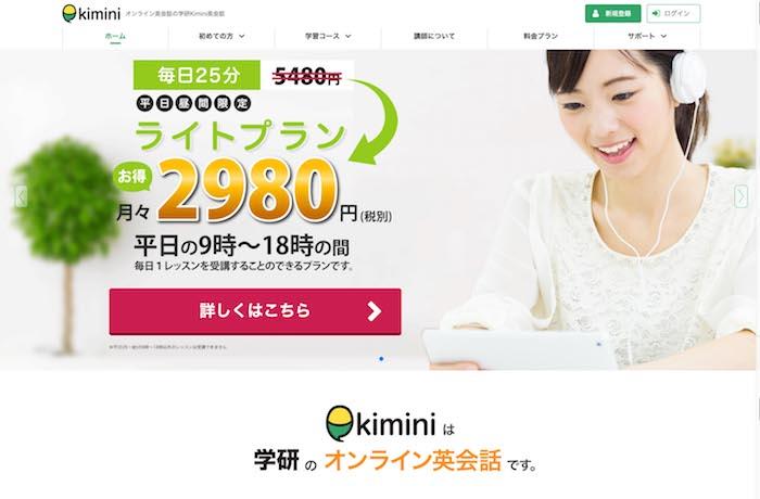 オンライン英会話「kimini」のホームページ
