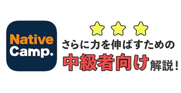 【中級者向け】ネイティブキャンプでさらに英語力は伸ばす方法!