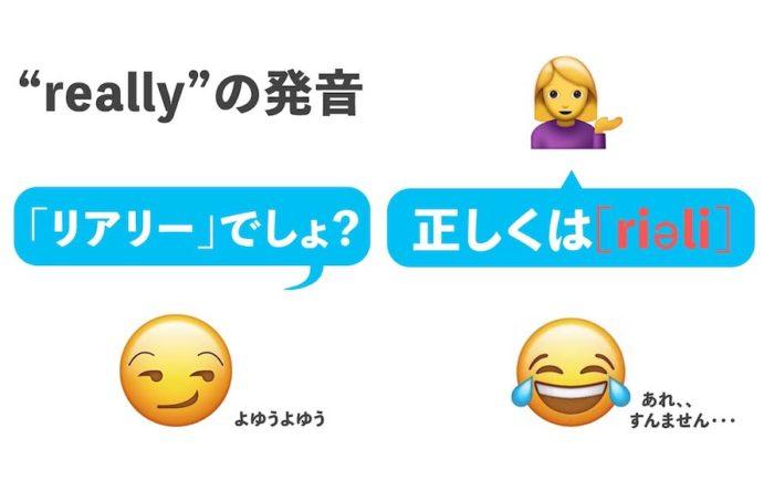 英会話の発音の矯正