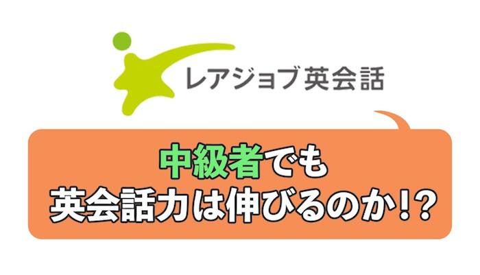 【中級者向け】レアジョブ英会話(Rarejob)の講師・教材の内容を紹介!