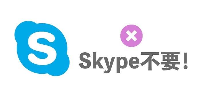 Skype不要!