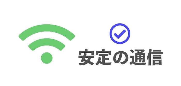 安定の通信