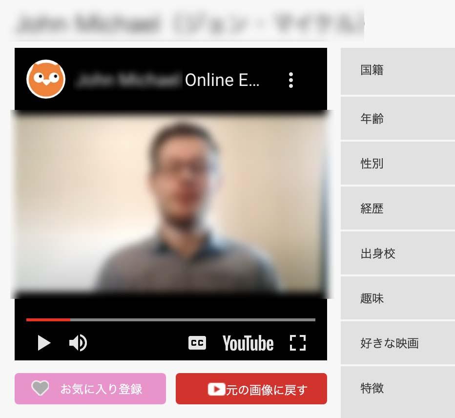 DMM英会話の講師の紹介動画
