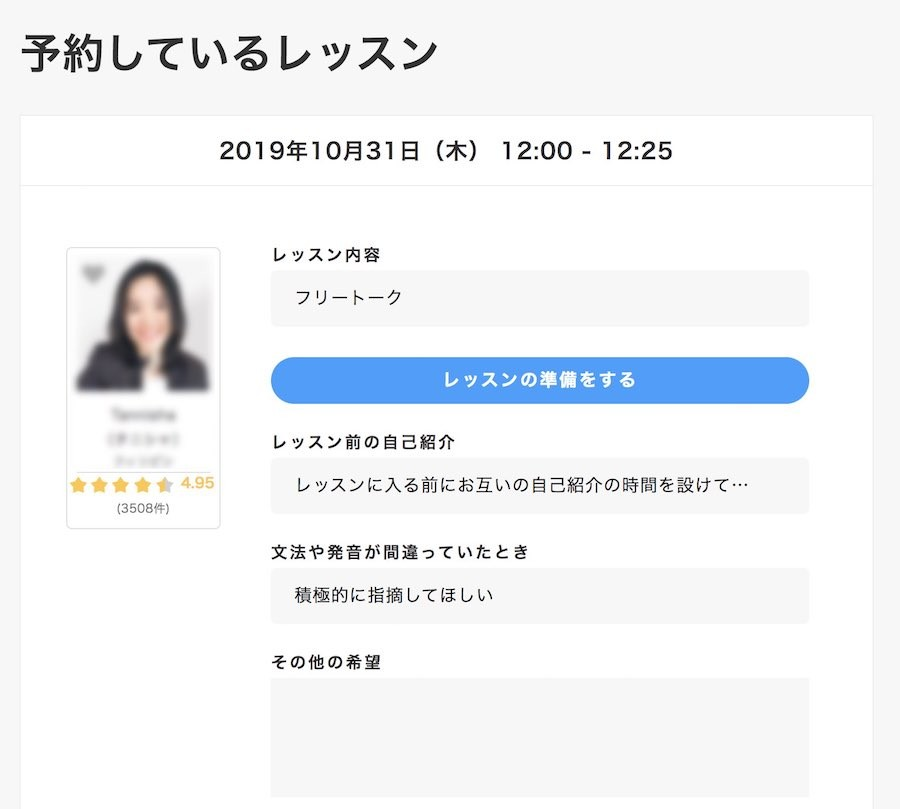 「Eikaiwa Live Beta版」の講師選択