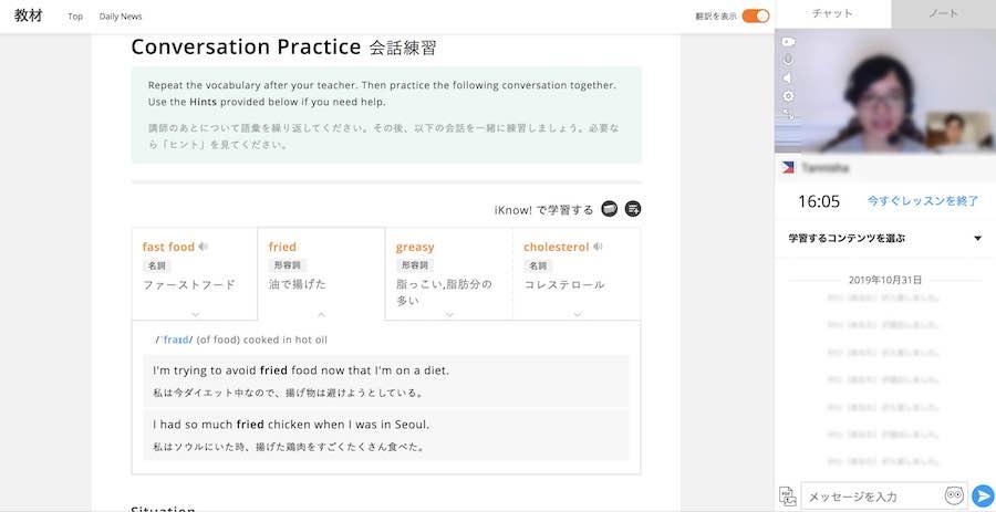 「Eikaiwa Live」の授業画面
