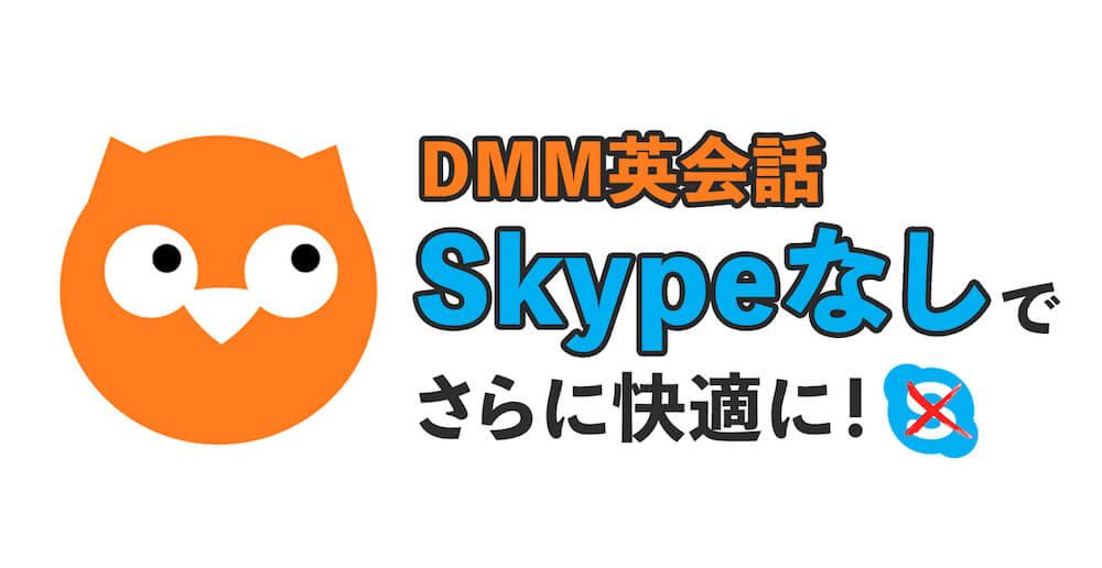 DMM英会話がSkypeなしでさらに快適に!