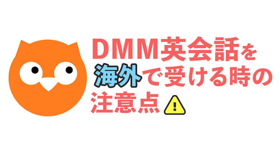 DMM英会話を海外で受ける時の注意点3つ!出発前にやることも紹介します
