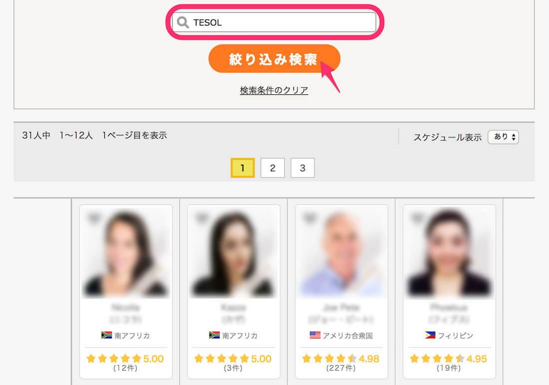 DMM英会話のTESOL講師検索画面