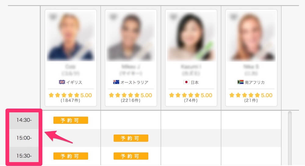DMM英会話講師の日本時間表示