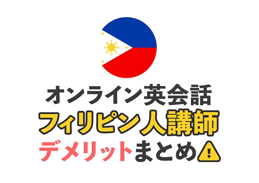 オンライン英会話・フィリピン人講師のデメリットまとめ